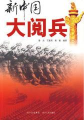 新中国大阅兵(仅适用PC阅读)