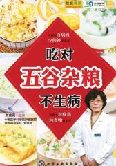 吃对五谷杂粮不生病(试读本)(仅适用PC阅读)