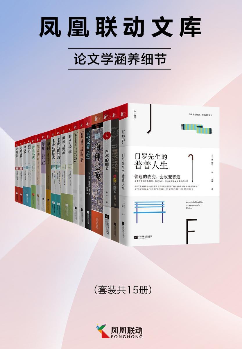 凤凰联动文库:论文学涵养细节(套装共15册)