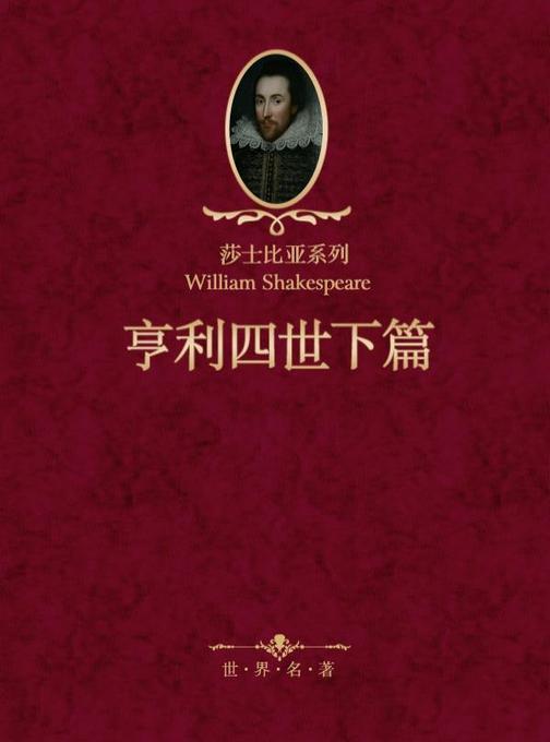 亨利四世下篇