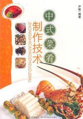 中式菜肴制作技术