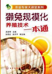 农业专家大讲堂系列--獭兔规模化养殖技术一本通(试读本)(仅适用PC阅读)
