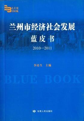 兰州市经济社会发展蓝皮书:2010-2011