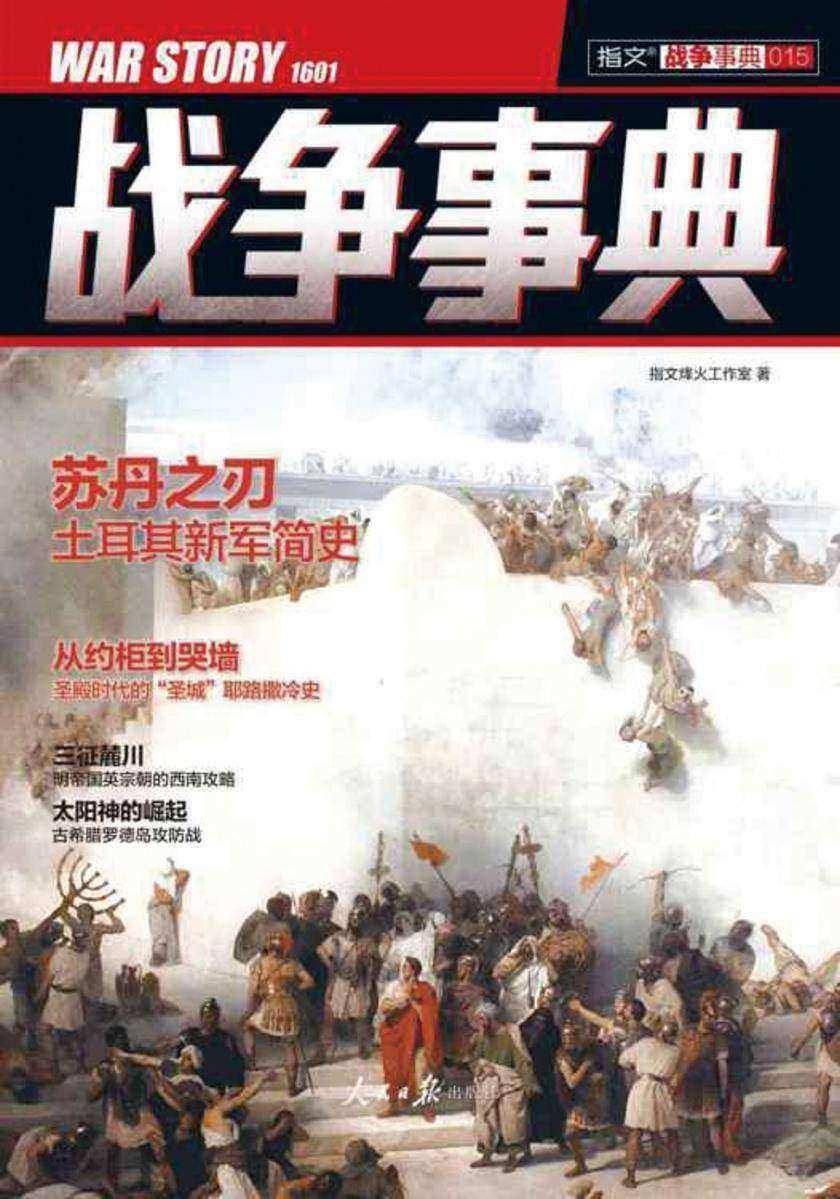 战争事典015