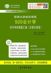 深圳大学经济学院920会计学历年考研真题汇编(含部分答案)