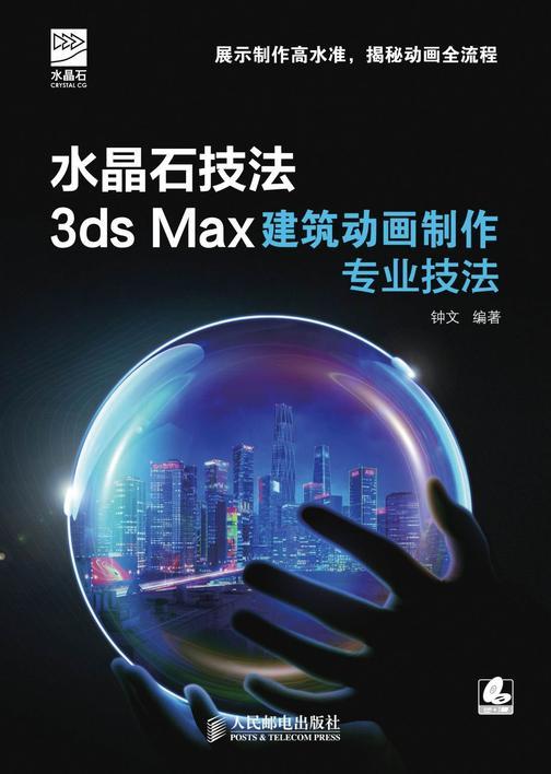 水晶石技法3dsMax建筑动画制作专业技法