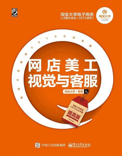 淘宝大学电子商务人才能力实训(CETC系列)——网店美工视觉与客服(提高版)