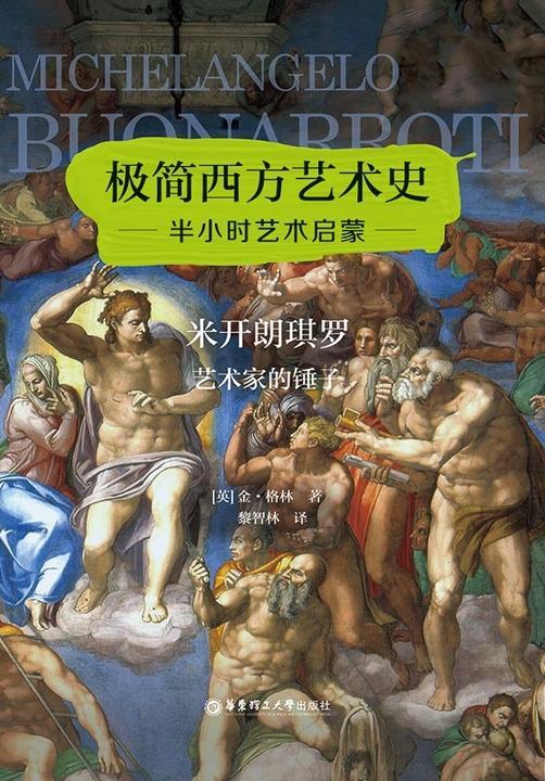极简西方艺术史:米开朗琪罗(半小时西方艺术启蒙,中英双语并附赠名画赏析音频)