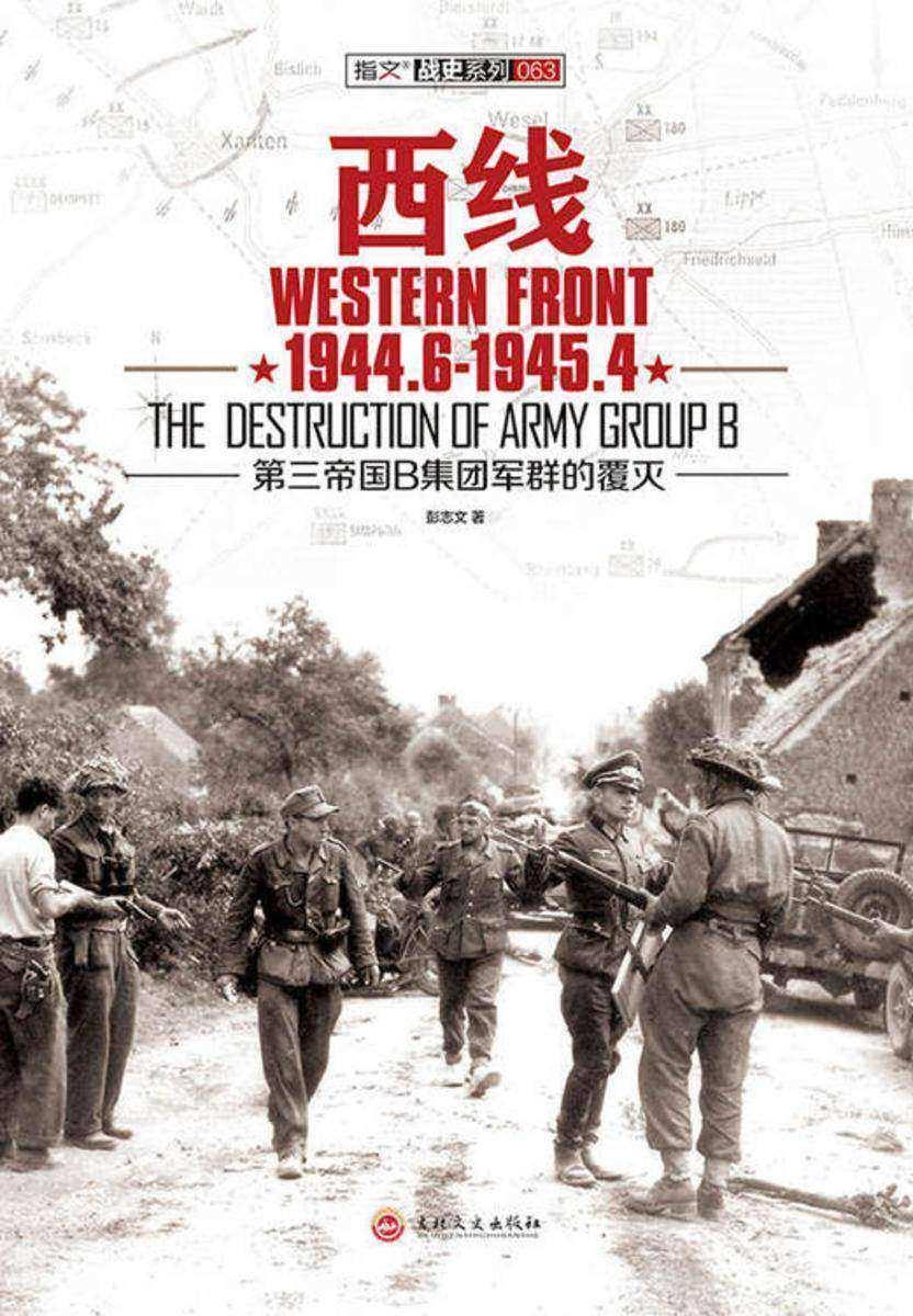 西线1944.6-1945.4:第三帝国B集团军群的覆灭