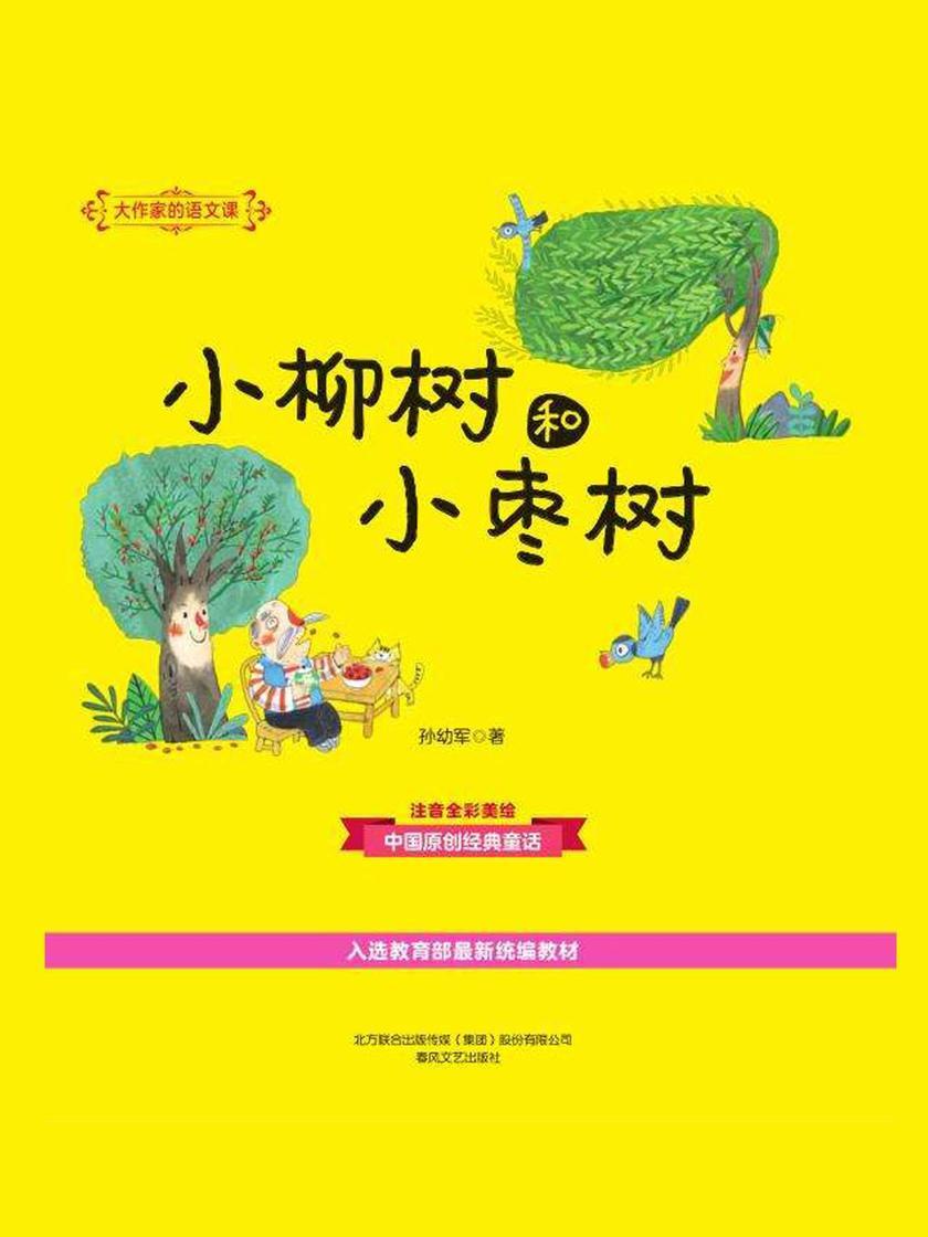 大作家的语文课:小柳树和小枣树