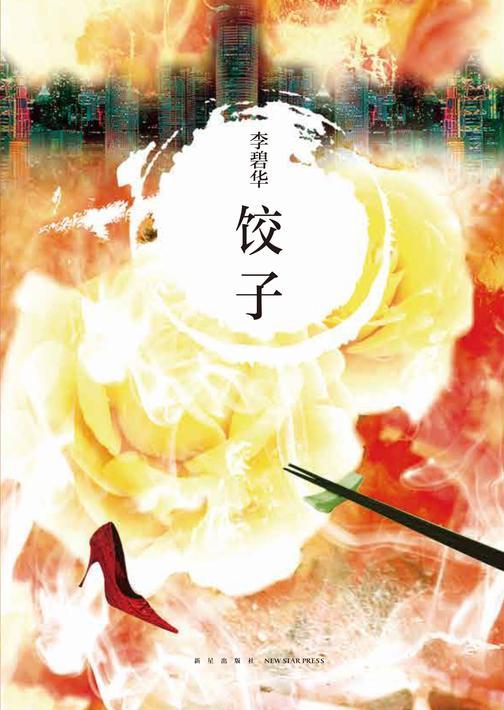 饺子(2021)