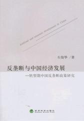 反垄断与中国经济发展:转型期中国反垄断政策研究