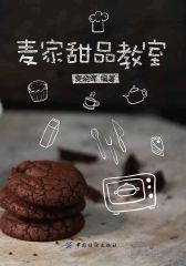 麦家甜品教室