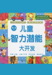 儿童智力潜能大开发4-5岁