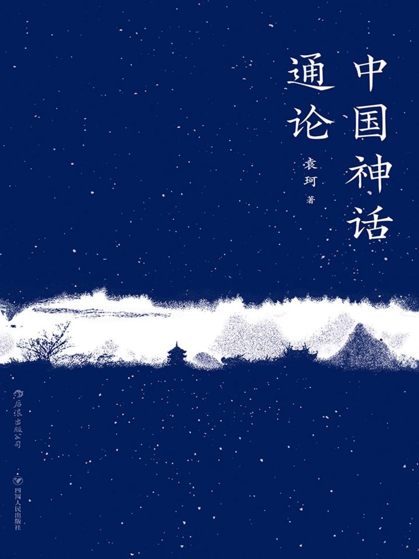 中国神话通论(上古至秦,《山海经》到诸子百家,神话学大师袁珂带你探究中国广义神话的起源与流变。)