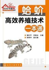农村书屋系列--蛤蚧高效养殖技术一本通(试读本)(仅适用PC阅读)