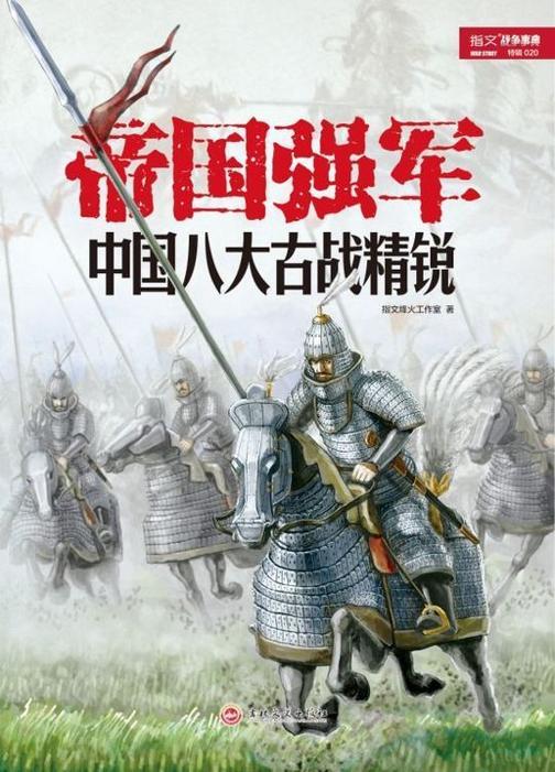 帝国强军:中国八大古战精锐