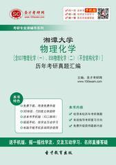 湘潭大学物理化学[含837物理化学(一)、856物理化学(二)(不含结构化学)]历年考研真题汇编
