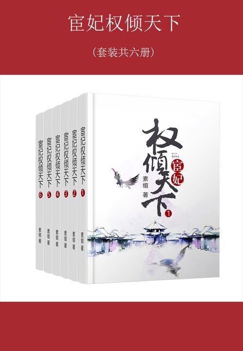 宦妃权倾天下(套装共六册)