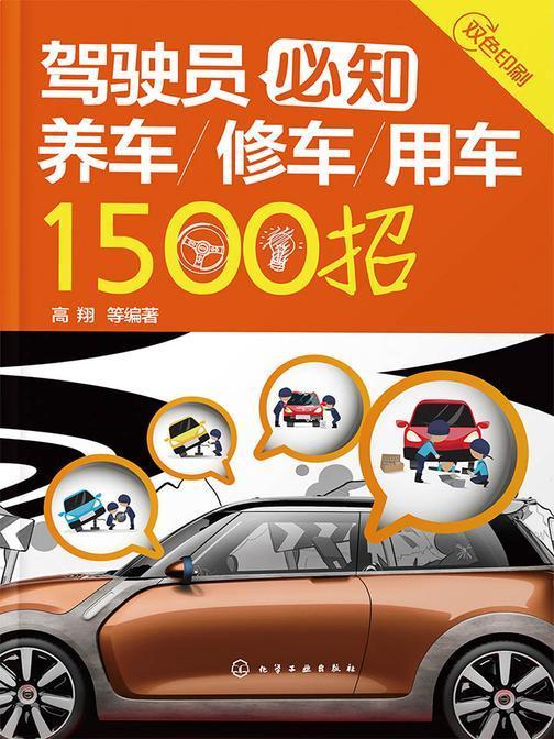 驾驶员必知养车修车用车1500招