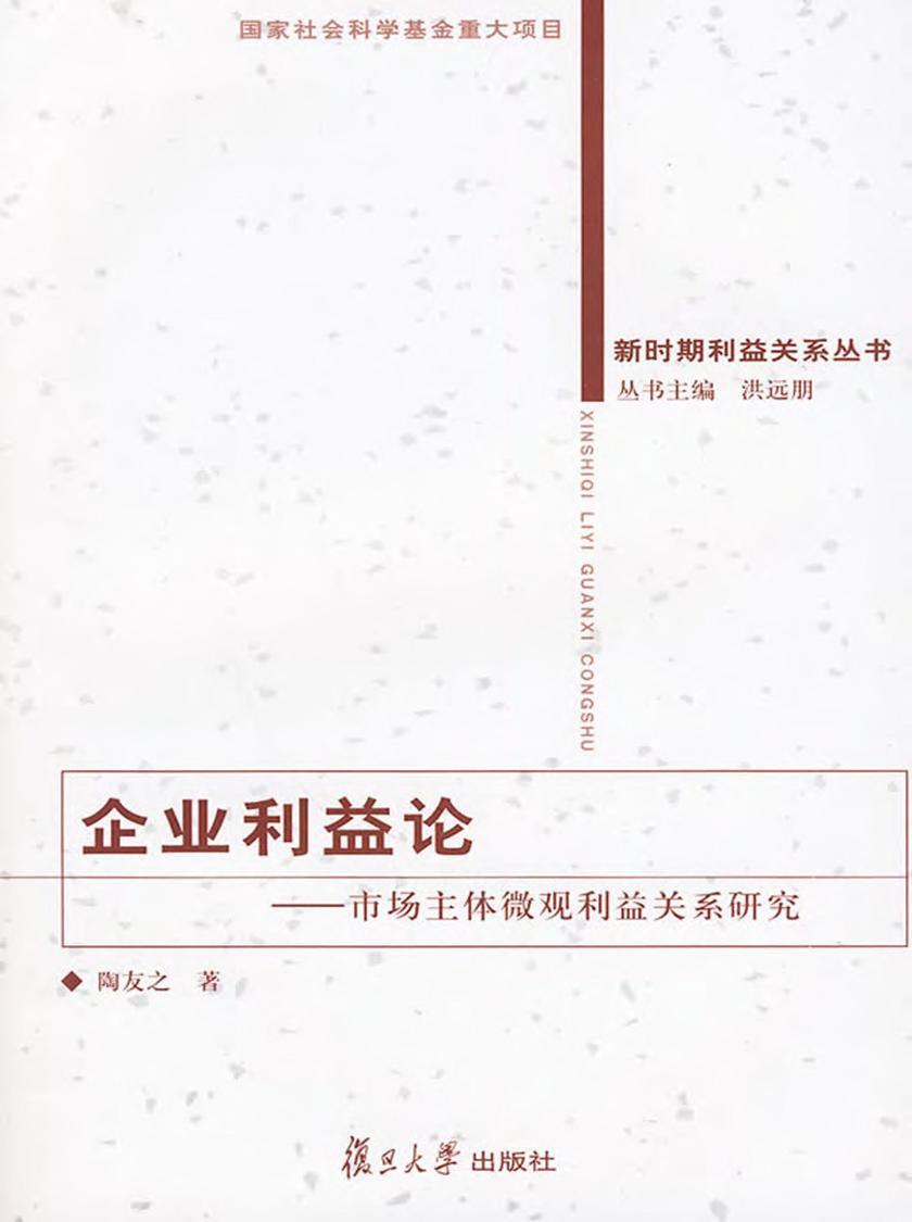 企业利益论——市场主体微观利益关系研究