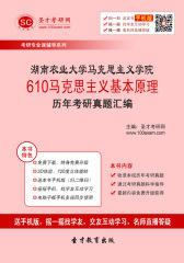 湖南农业大学马克思主义学院610马克思主义基本原理历年考研真题汇编