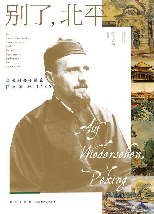 别了,北平:奥地利修士画家白立鼐在1949