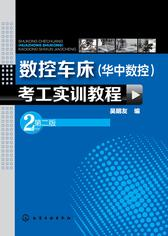 数控车床(华中数控)考工实训教程(第二版)