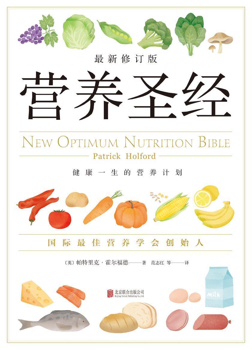营养圣经(2017版)
