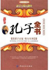 诸子百家大讲堂·孔子全书(图文双色珍藏版)(试读本)