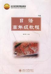 日语高年级教程(下册)