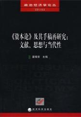 《资本论》及其手稿再研究:文献、思想与当代性(仅适用PC阅读)