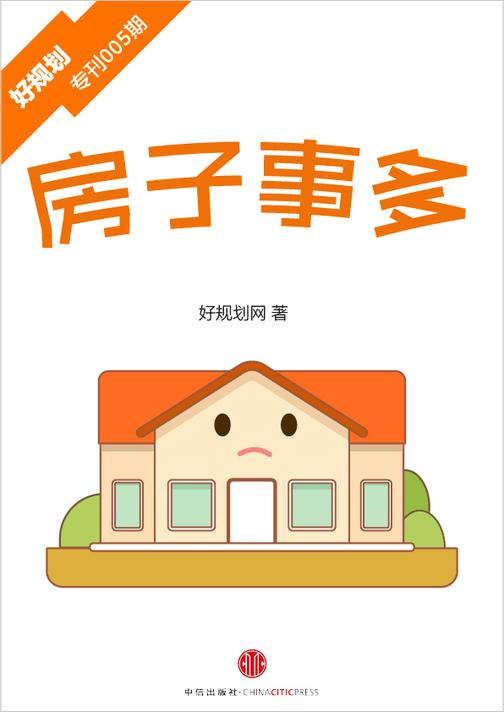 房子事多(好规划专刊005期)(电子杂志)
