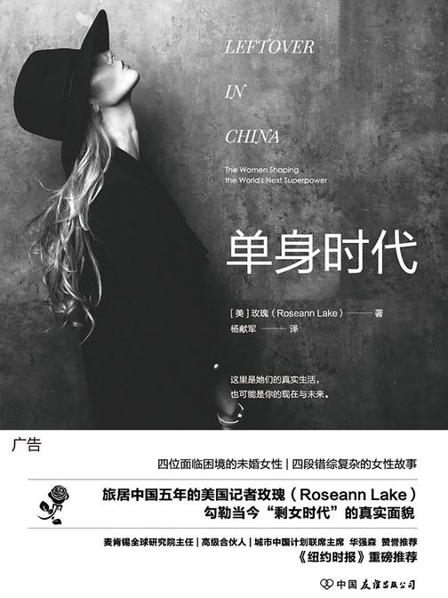单身时代:五年探寻之旅,还原中国剩女时代的真实面貌