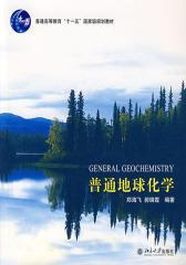 普通地球化学(仅适用PC阅读)