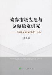 债券市场发展与金融稳定研究(仅适用PC阅读)
