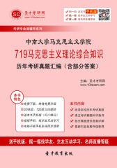 中南大学马克思主义学院719马克思主义理论综合知识历年考研真题汇编(含部分答案)