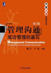 管理沟通成功管理的基石(第2版)