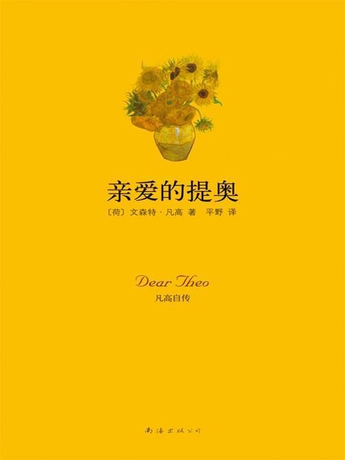 亲爱的提奥:凡高自传(2010版)