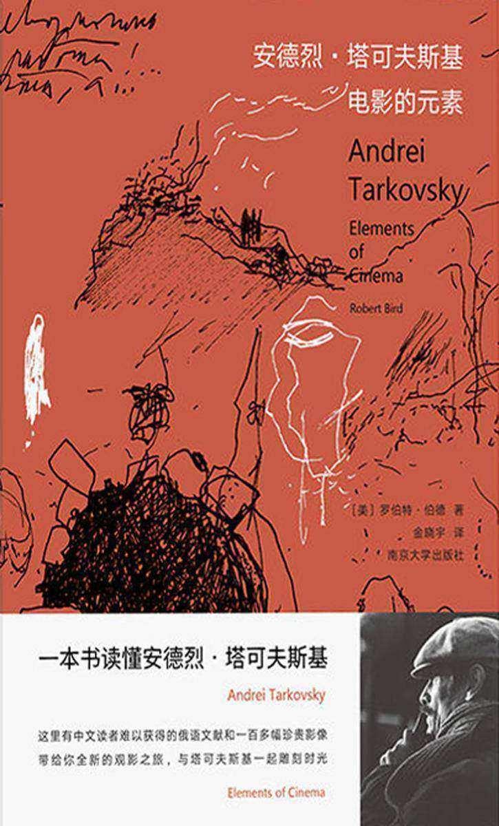 安德烈·塔可夫斯基:电影的元素