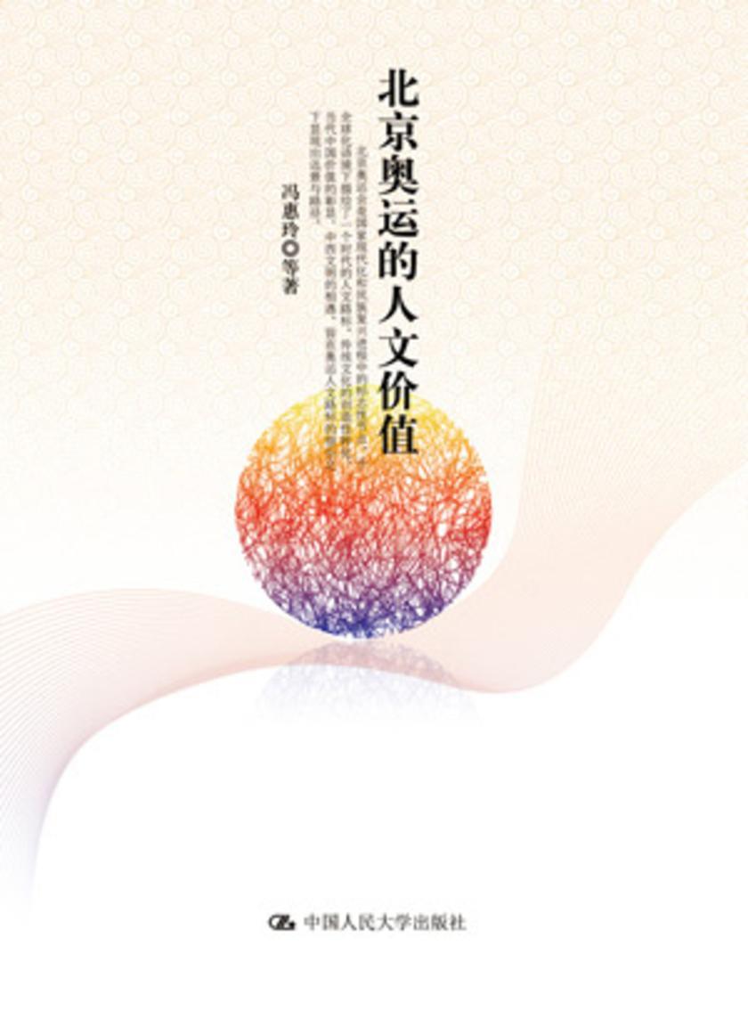 北京奥运的人文价值(仅适用PC阅读)