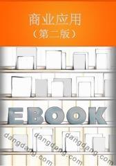 商业应用(第二版)(仅适用PC阅读)