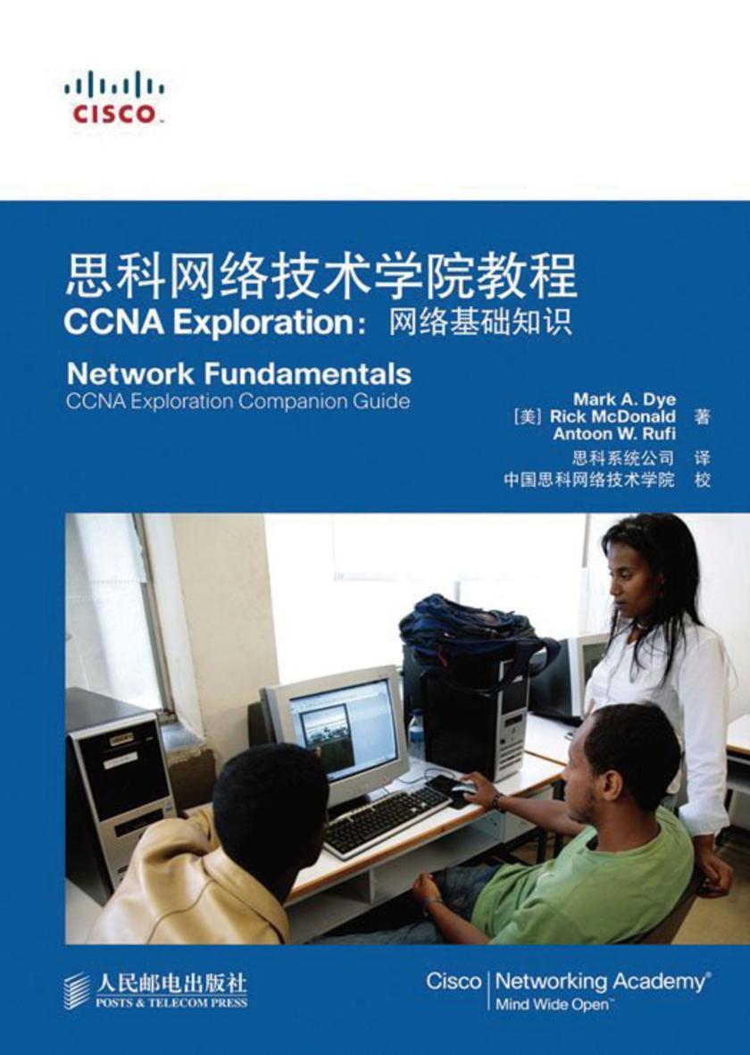 思科网络技术学院教程CCNAExploration:网络基础知识