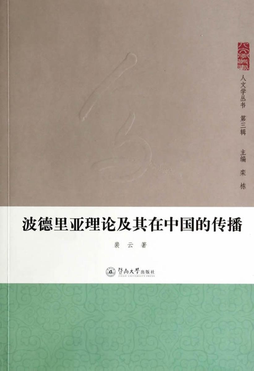 波德里亚理论及其在中国的传播(仅适用PC阅读)