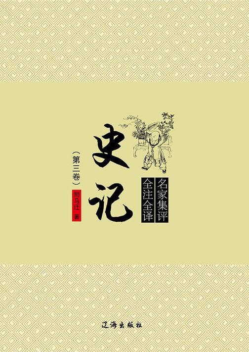 史记(第三卷)