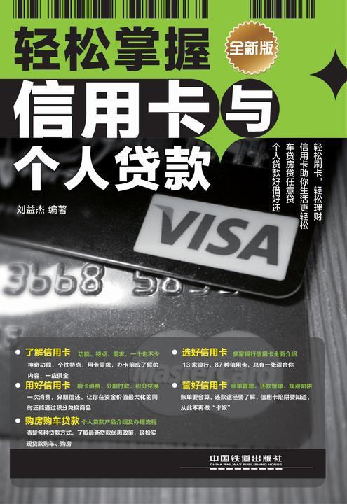 轻松掌握信用卡与个人贷款(全新版)