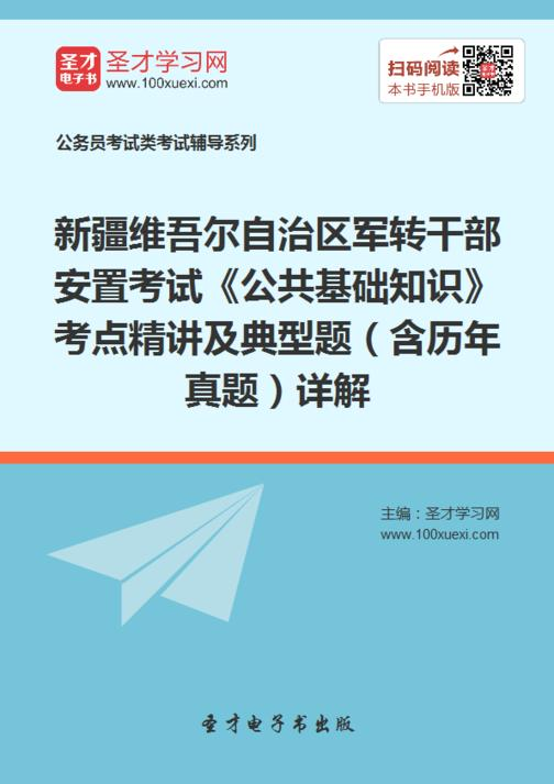 2018年新疆维吾尔自治区军转干部安置考试《公共基础知识》考点精讲及典型题(含历年真题)详解