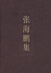 张海鹏集(学者文选)(试读本)