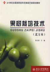 果树栽培技术(北方本)(仅适用PC阅读)