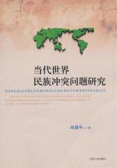 当代世界民族冲突问题研究(仅适用PC阅读)